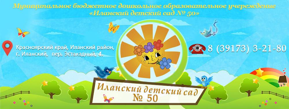 """Муниципальное бюджетное дошкольное образовательное учреждение  """"Иланский детский сад № 50"""""""