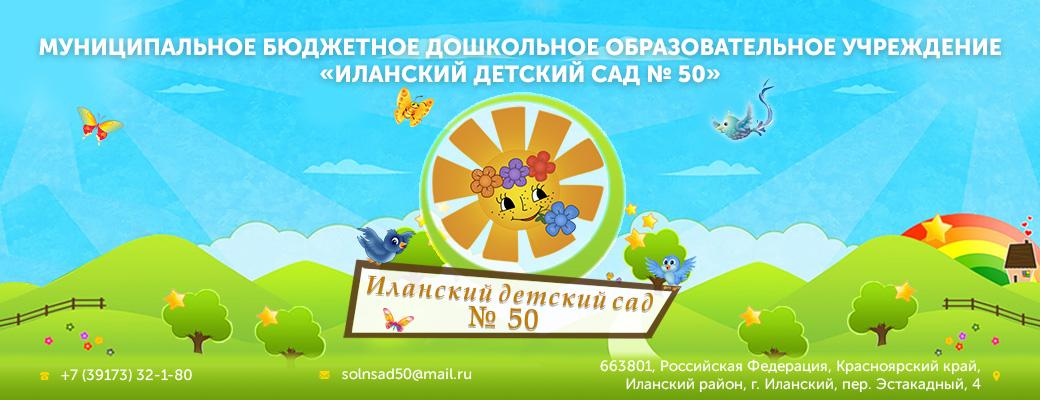 МБДОУ «Иланский детский сад № 50»